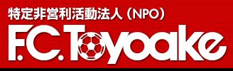 特定非営利活動法人(NPO) F.C.Toyoake