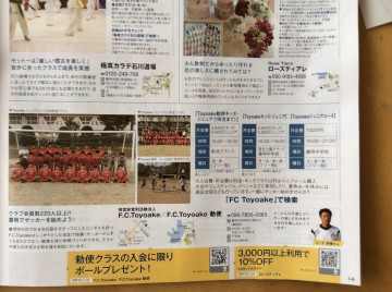 F.C.Toyoake/F.C.Toyoake勅使